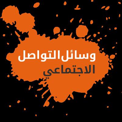 woweb_webdesign_saarbruecken-socialmedia_arabisch