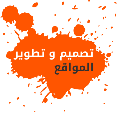 woweb_webdesign_saarbruecken-webdesign_arabisch